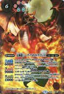 SD43-X01 [X] : 太陽龍ジーク・アポロドラゴンX(Mレア仕様)(Illust:SUNRISED.I.D)