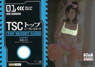 TSC-LV1 01 : 木口亜矢/トップシークレットカード(/20)・水着(上)/BOMB CARD LIMITED 木口亜矢2 トレーディングカード