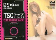 TSC-LV3 05 : 木口亜矢/トップシークレットカード(/04)・水着(下/M)/BOMB CARD LIMITED 木口亜矢2 トレーディングカード