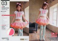 Costume 03 : 木口亜矢/コスチュームカード(/150)/BOMB CARD LIMITED 木口亜矢2 トレーディングカード