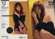 Costume 12 : 木口亜矢/コスチュームカード(/200)/BOMB CARD LIMITED 木口亜矢2 トレーディングカード
