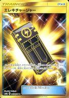 063/052 [UR] : (キラ)エレキチャージャー