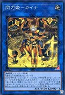 SAST-JP055 [SR] : 閃刀姫-カイナ
