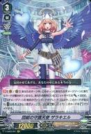 V-EB03/001 [VR] : 団結の守護天使 ザラキエル