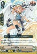 V-EB03/012 [RR] : 恋の守護者 ノキエル