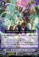V-EB04/002 [VR] : 時空竜 ミステリーフレア・ドラゴン