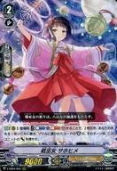 V-EB04/005 [RRR] : 戦巫女 サホヒメ