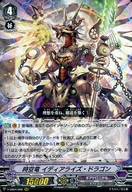 V-EB04/006 [RRR] : 時空竜 イディアライズ・ドラゴン