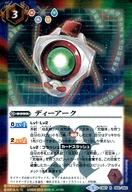 CB07-056 [R] : ディーアーク