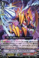 V-BT03/005 [VR] : デトニクス・ドリルドラゴン