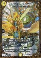 G1/G5 [LEG] : ミラクル・ミラダンテ