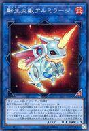 19PP-JP006 [シク] : 転生炎獣アルミラージ