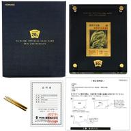 「青眼の白龍」 20th ANNIVERSARY GOLD EDITION(純金製)