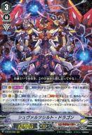 V-BT04/009 [RRR] : シュヴァルツシルト・ドラゴン