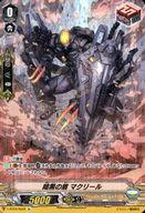 V-BT04/Re02 [Re] : 暗黒の盾 マクリール