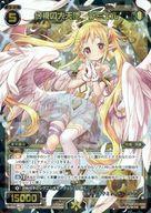 WXEX1-29 [SR] : 幻視の大天使 ラミエル