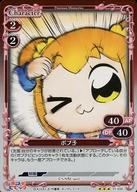 01-035 [R] : (ホロ)ポプ子