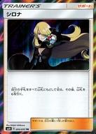 095/095 [TR] : (キラ)シロナ