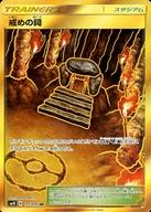 115/095 [UR] : (キラ)戒めの祠