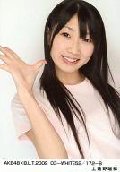 上遠野瑞穂/衣装ピンク・右手・パー・背景白/AKB48×B.L.T.2009 03-WHITE52/172-B