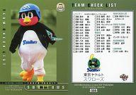 336 [レギュラーカード] : チームチェックリスト 東京ヤクルトスワローズ