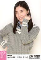 松井珠理奈/上半身・左手グー/AKB48 2015年4月度 net shop限定個別生写真