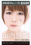 山内鈴蘭/CD「僕たちは戦わない」劇場盤特典生写真