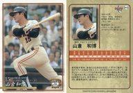 052 [レギュラーカード] : 山倉和博
