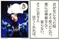 雅~miyavi/「き」/CD「陽の光さえ届かないこの場所で」(UPCH-9412,UPCH-5522)初回封入特典「五十音カルタ風トレカ的カルタ」トレカ