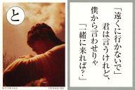 雅~miyavi/「と」/CD「陽の光さえ届かないこの場所で」(UPCH-9412,UPCH-5522)初回封入特典「五十音カルタ風トレカ的カルタ」トレカ