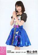 横山由依/膝上・両手合わせ/AKB48 2015年7月度 net shop限定個別生写真 「2015.07」