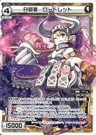 WX09-010 [LC] : 白鎧亜 ロートレット