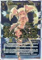 WX09-058 [SECRET] : 開かれし極門 ウトゥルス