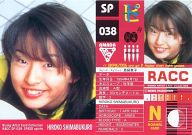 RACC-SP-038 : SPEED/島袋寛子/NORMAL CARD/Rising Artist Card Collection
