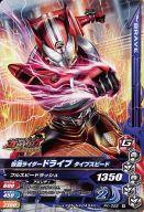 PK-022 [N] : 仮面ライダードライブ タイプスピード