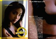 no.024 : 佐藤江梨子/レギュラーカード/KSS TRADING CARDS MuColle YELLOW CAB OFFICIAL COLLECTION CAB with SANDS