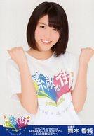 舞木香純/上半身・両手グー/「TOYOTA presents AKB48チーム8 全国ツアー  47の素敵な街へ 」会場限定生写真 第2弾