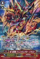 G-BT05/S04 [SP] : 真・抹消者 フィニッシュブロー・ドラゴン