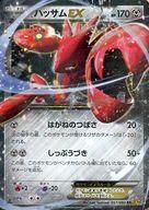 057/080 [RR] : (キラ)ハッサムEX