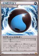 080/080 [U] : スプラッシュエネルギー
