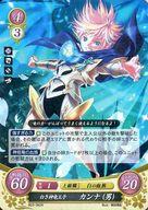 B03-062R [R] : 白き神竜王子 カンナ(男)