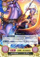 B03-063R [R] : 美声の聖天馬 シグレ