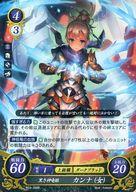 B03-086R [R] : 黒き神竜姫 カンナ(女)
