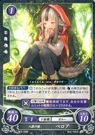 B03-096N [N] : 人狼の娘 ベロア