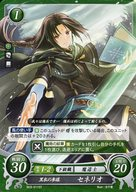 B03-011ST [ST] : 黒衣の参謀 セネリオ