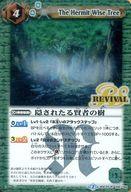 BSC22-106 [R] : 隠されたる賢者の樹