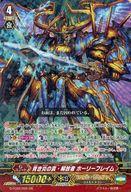 G-FC02/002 [GR] : 青き炎の真・解放者 ホーリーフレイム