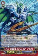 G-FC02/021 [RRR] : 蒼翔師竜 ミスリルコア・ドラゴン