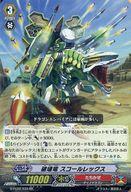 G-FC02/033 [RR] : 破壊竜 スコールレックス