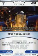 PR-002 [プロモーションカード] : 優れた頭脳、R2-D2